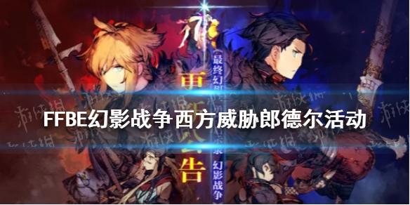 《最终幻想勇气启示录幻影战争》西方威胁郎德