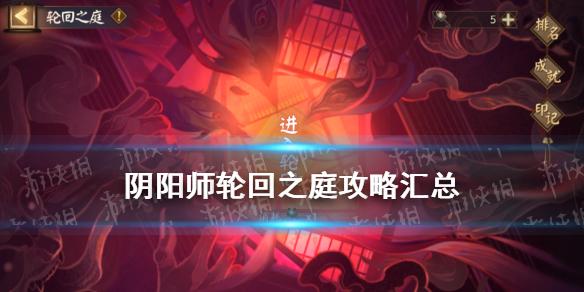 《阴阳师》轮回之庭攻略汇总 轮回之庭阵容式神