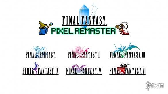 SE官方透露《最终幻想像素重制版》将登陆其他平台