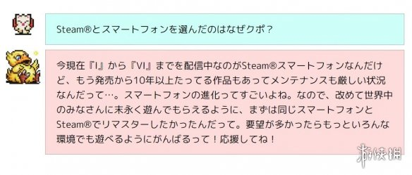 SE官方透露《最终幻想像素重制版》将登陆其他平台 前提是玩家呼声较高