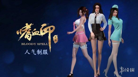 动作游戏《嗜血印》全新性感DLC:秘书改良制服、护士改良制服等上线