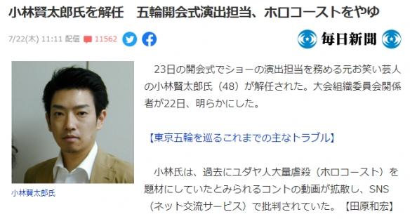 东京奥运会明天开幕 开闭幕式导演小林贤太郎被辞退