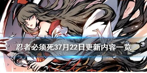 忍者必须死37月22日更新内容 忍者必须死3第十一届武道大会介绍