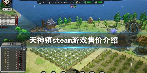 《天神镇》steam多少钱?steam游戏售价介绍