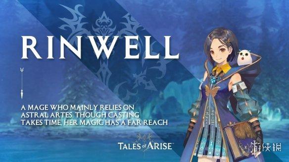 腼腆可爱魔法师加入战斗《破晓传说》 新角色 Rinwell