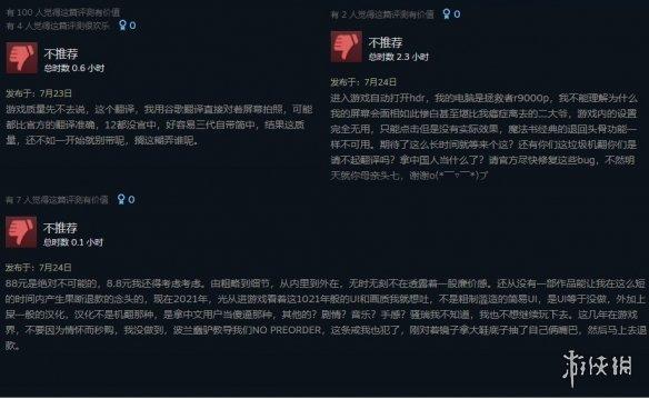 《兽人必须死3》上线steam 垃圾机翻中文 引玩家臭骂!
