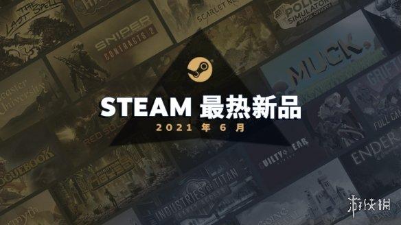 Steam公布6月最热新游戏:绯红结系、忍龙、终结者莉莉等占据前五