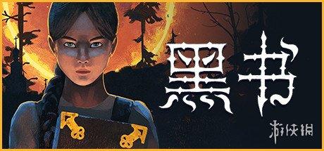 黑暗风卡牌角色扮演游戏《黑书》将于8月11日发布!游戏支持简体中文
