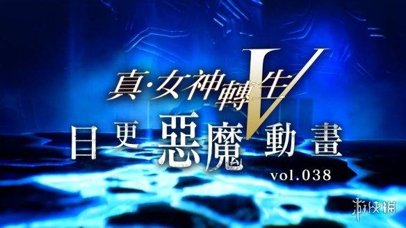"""《真女神转生5》""""女梦魔""""介绍 潜入梦中吸人精气"""
