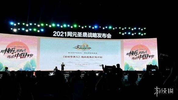 《古剑奇谭三》电视剧集项目公布:预计于2023年开播