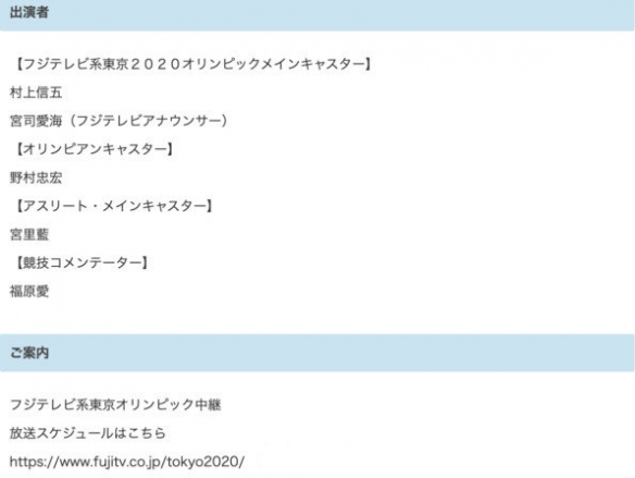 福原爱将在富士电视台解说东京奥运会乒乓球比赛!