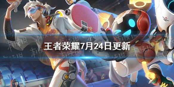 王者荣耀全民电竞bug修复-7月24日更新