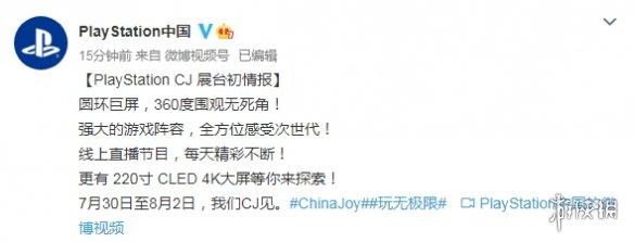 CJ21:索尼中国公布 ChinaJoy 2021 展台宣传视频