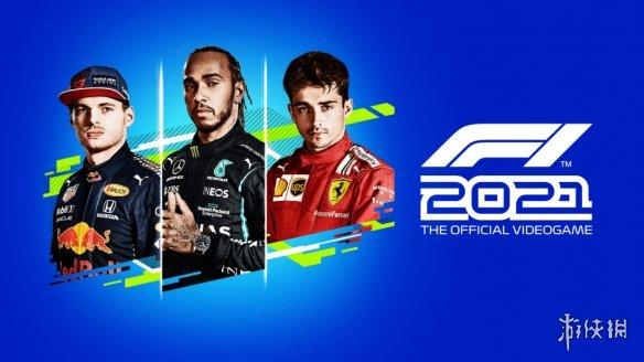 《F1 2021》PC性能分析:画质表现和前作没明显区别