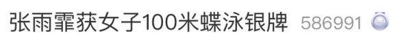 微博上线金银铜奥运奖牌表情包:无论名次!中国骄傲!
