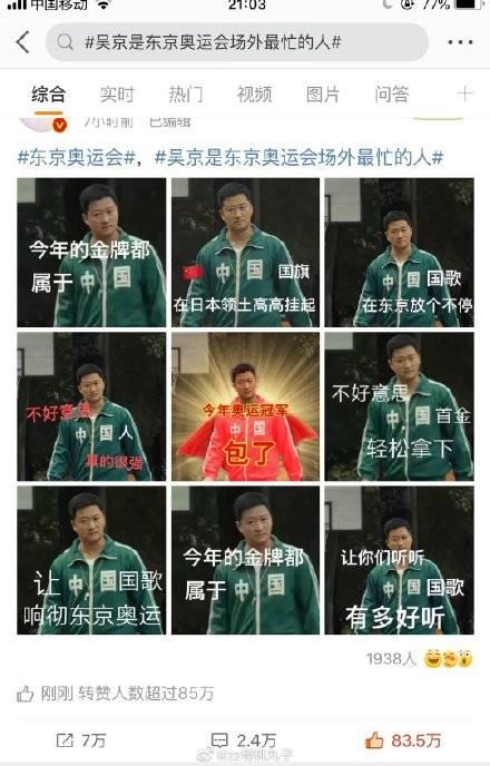 吴京是东京奥运会场外最忙的人!表情包刷屏登热搜!
