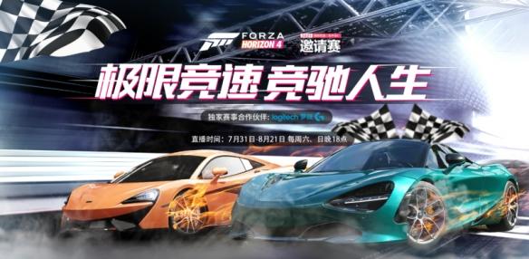 《极限竞速:地平线4》邀请赛暑期极速来袭!