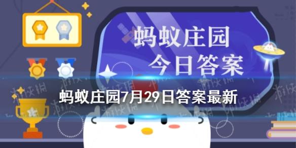 蚂蚁庄园生活问答:小鸡宝宝考考你本届东京奥运会上为中国代表团夺得首金的是