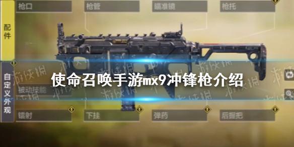 使命召唤手游mx9怎么样 使命召唤手游mx9冲锋枪原型介绍