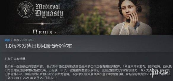 """《中世纪王朝》1.0版发售日公布!目前Steam评价为""""特别好评"""""""