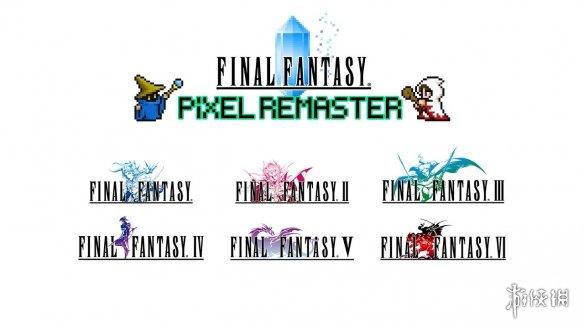 """《最终幻想像素重制版》1~3部登陆Steam 目前评价为""""特别好评"""""""