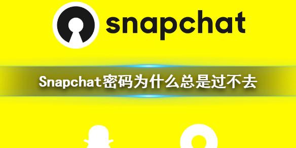 Snapchat密码为什么总是过不去 密码过不去的解决