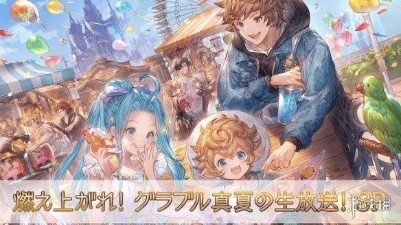《碧蓝幻想》夏日特别直播即将举办 公布更新计划!