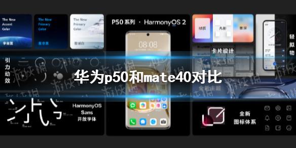 华为p50和mate40哪个好 华为p50和mate40对比