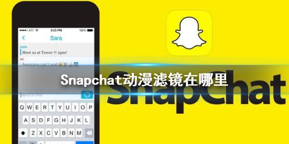 Snapchat动漫滤镜在哪里 动漫滤镜安装