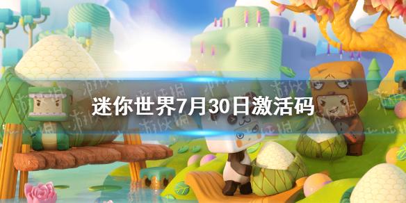 《迷你世界》2021年7月30日礼包兑换码 7月30日激活