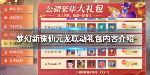 《梦幻新诛仙》元龙联动礼包包含了什么 元龙联
