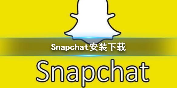 Snapchat安装下载 Snapchat软件安装
