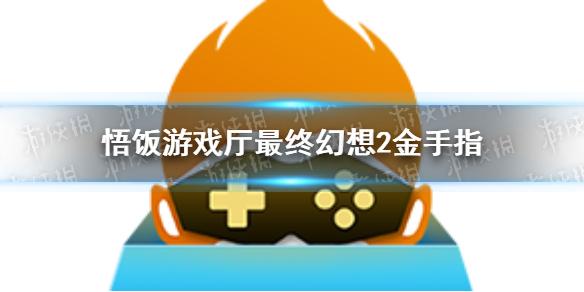 悟饭游戏厅最终幻想2金手指代码大全 最终幻想