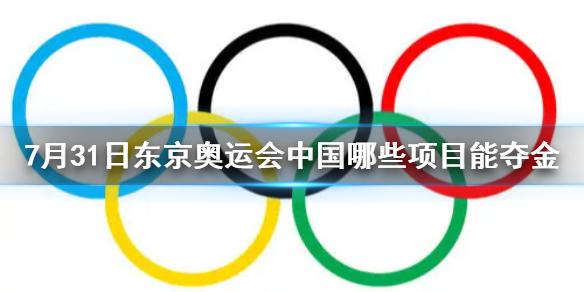 31日中国夺金点介绍 7月31日东京奥运会中国哪些