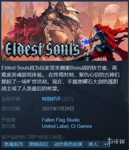 动作游戏《上古之魂》获IGN8分评分 目前Steam好评率高达86%