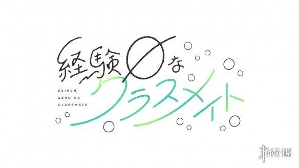 恋爱ADV《恋爱零经验的同班同学》将于10月28日登陆PS4及Switch平台