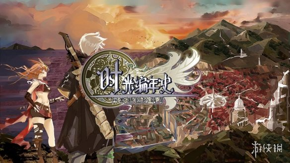 国产游戏《时光编年史:阿斯特拉的萌芽》已开启预售 将于10月2日正式发售