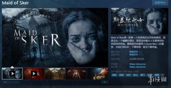 Steam恐怖生存游戏《斯盖尔之女》限时半价只需40元 优惠截止到8月3日