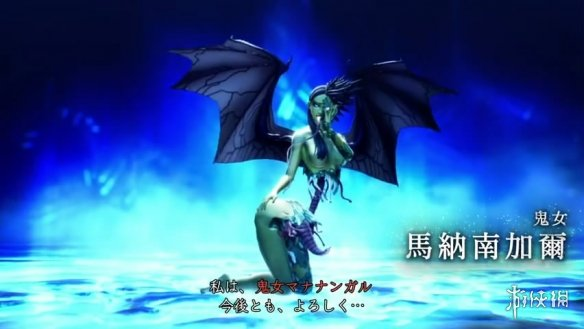 """《真女神转生5》新恶魔介绍 袭击人类后吸取血液的魔女""""马纳南加尔"""""""
