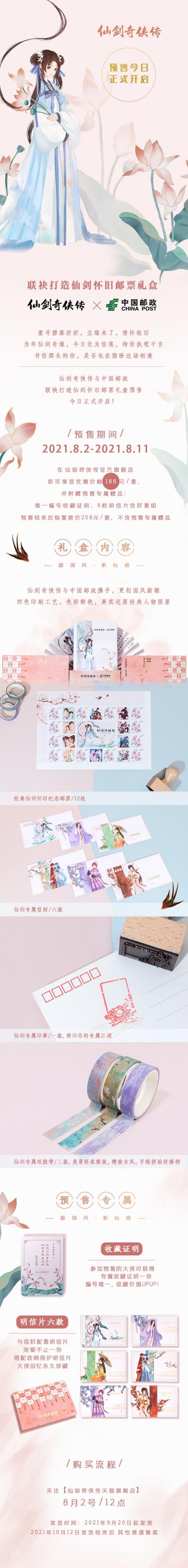 《仙剑奇侠传》联动中国邮政推出邮票礼盒!预售可享优惠价188元/套