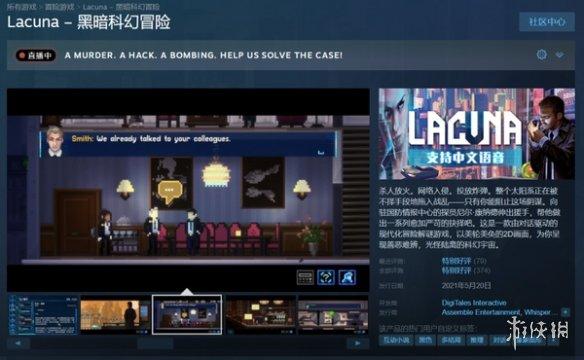 像素风推理《Lacuna黑暗科幻冒险》Steam限时特惠 本作支持简体中文