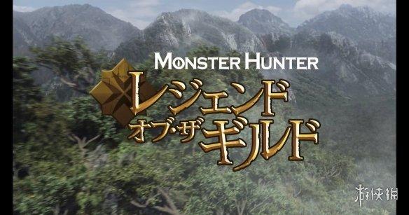 Netflix公布怪物猎人3D动画《怪物猎人:公会传奇》日语版演员内容