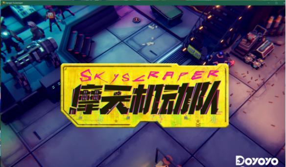 《摩天机动队》:赛博朋克风版地牢主题游戏