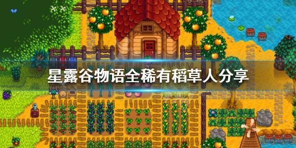 《星露谷物语》稀有稻草人在哪 全稀有稻草人分享