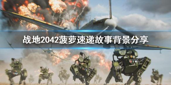《战地2042》菠萝速递背景是什么?菠萝速递故事背景分享