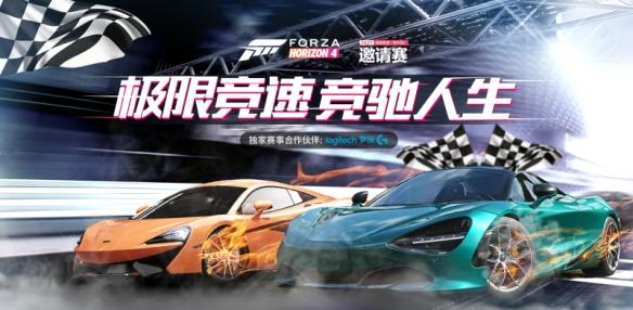 《极限竞速:地平线4》邀请赛战况激烈 不同豪车在赛道上的强大掌控力