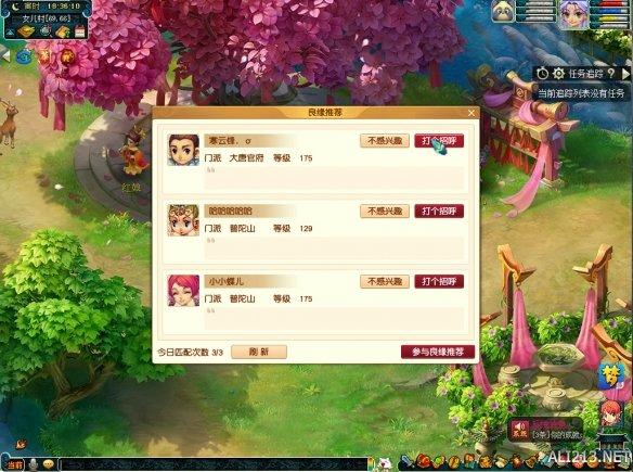 佳人结伴 共度七夕!《梦幻西游》电脑版七夕活动上线