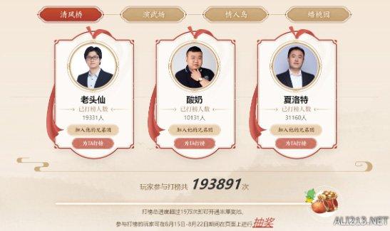 《大话西游2》兄弟团打榜火力全开!万元奖池8月15日开通