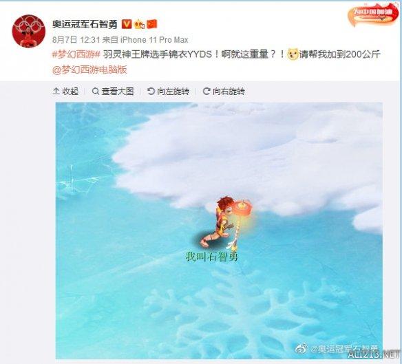 《梦幻西游》电脑版X奥运冠军石智勇官微互动欢乐不断