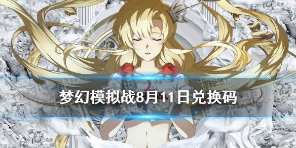 梦幻模拟战兑换码8月11日 梦幻模拟战8月11日最新兑换码分享